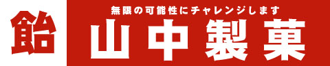 山中製菓株式会社